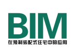 BIM在预制装配式住宅中的应用