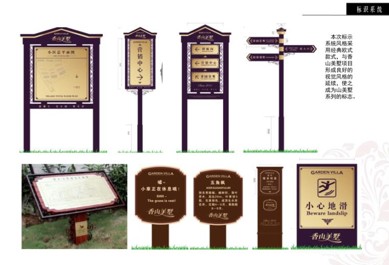[山东]世界园艺博览会配套酒店景观设计(欧式风格)_12