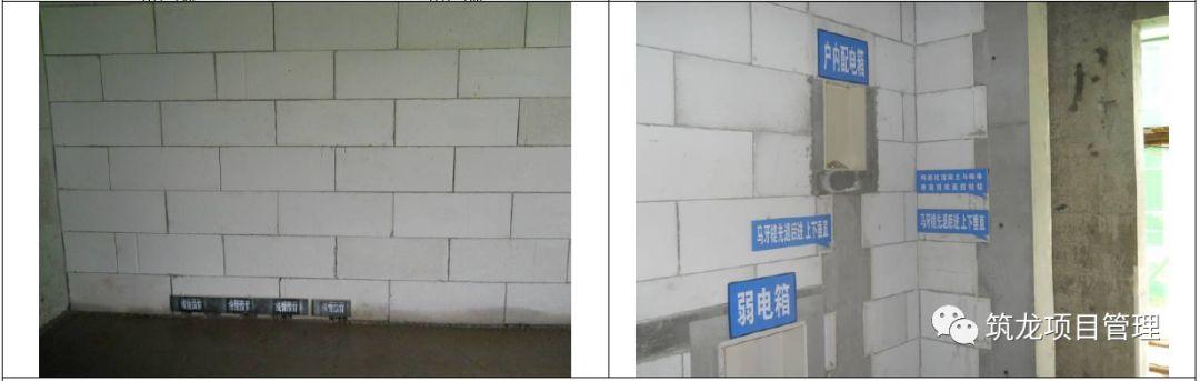 结构、砌筑、抹灰、地坪工程技术措施可视化标准,标杆地产!_49