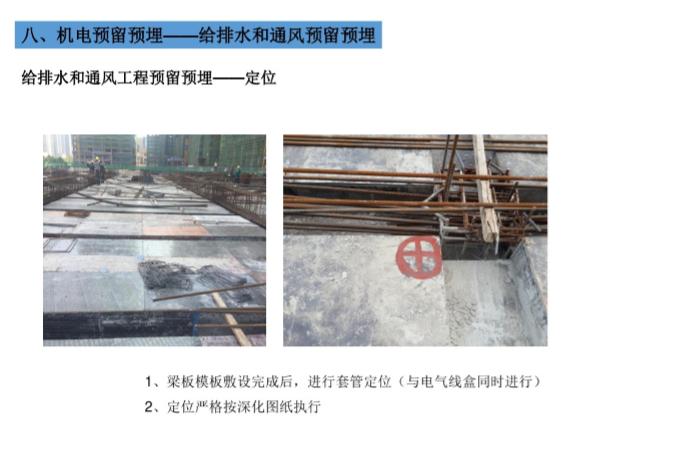 机电安装(风水电和人防)预留预埋施工总结