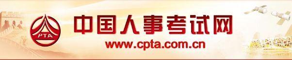 中国人事考试网公布2017一级建造师资格考试合格标准!