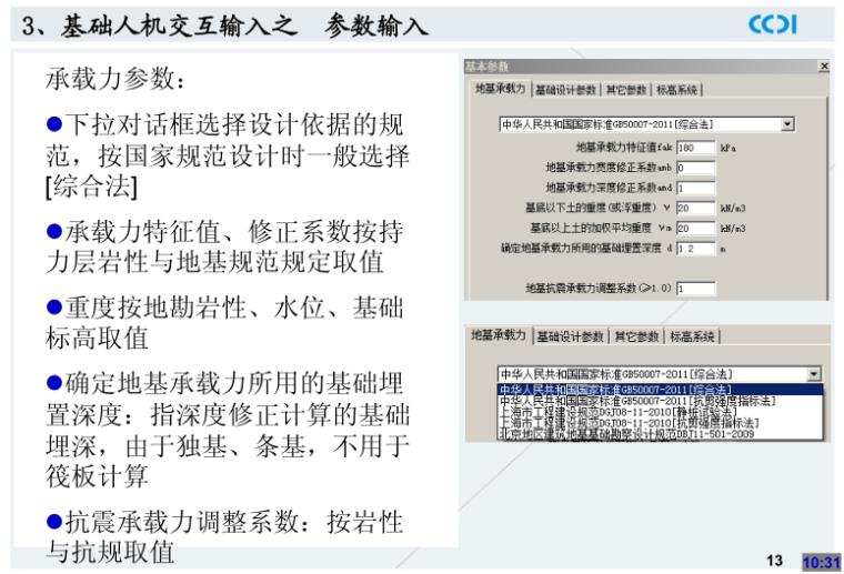 地基基础设计软件PKPM-JCCAD应用