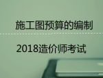 (最新)2018造价师考试《建设工程计价》专题十三