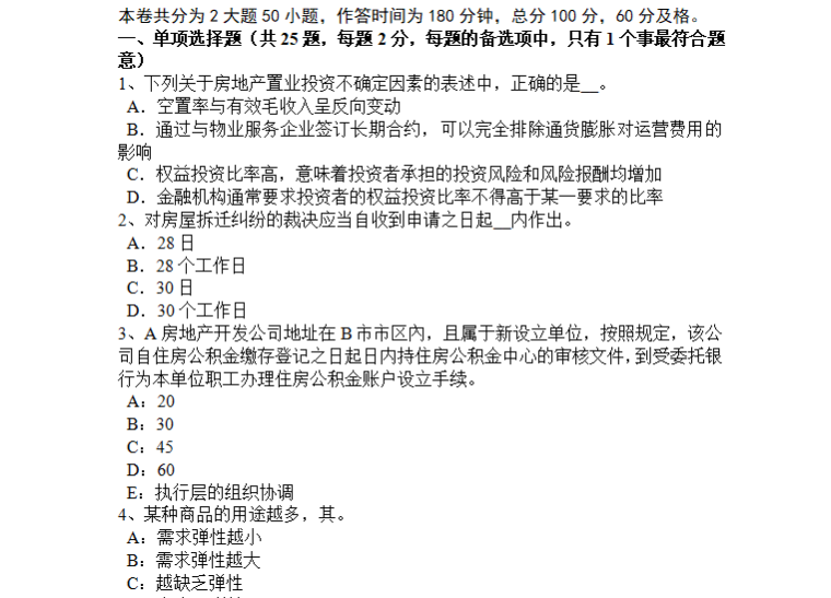 [房地产估价师]2017年北京考试真题《制度与政策》:棚户区改造