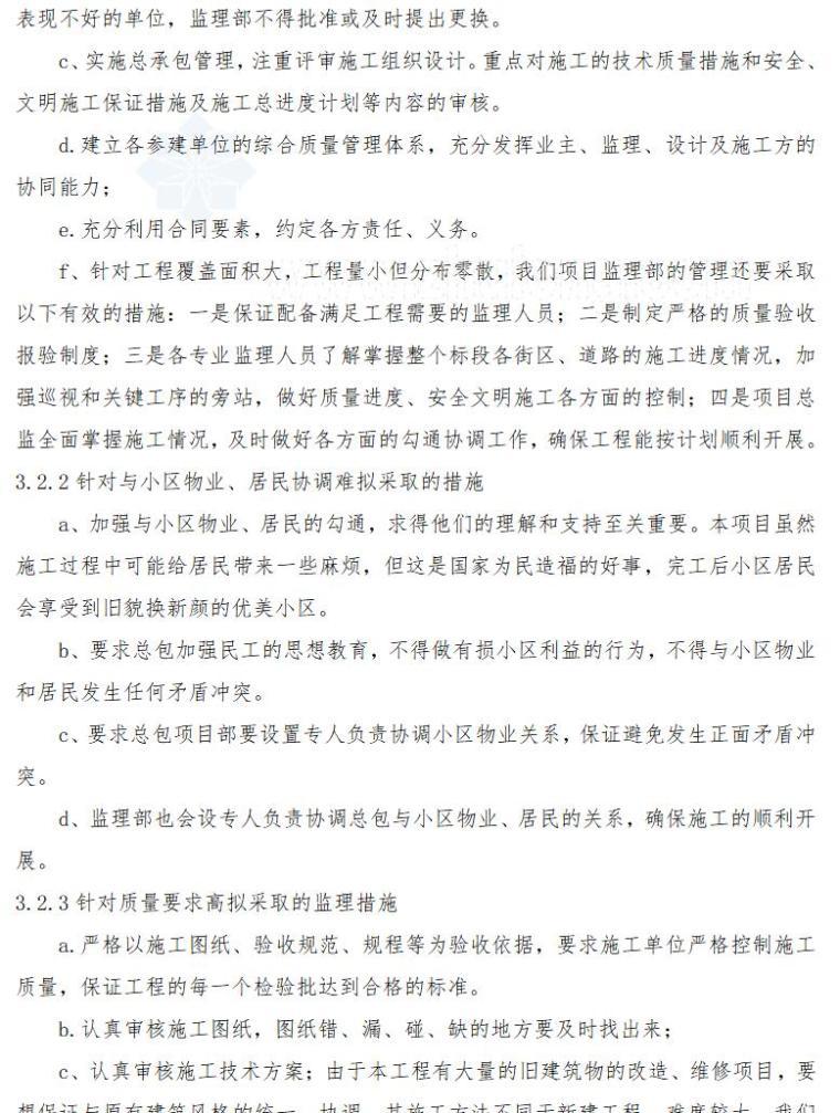 市政公用综合治理工程监理大纲(共154页)_5