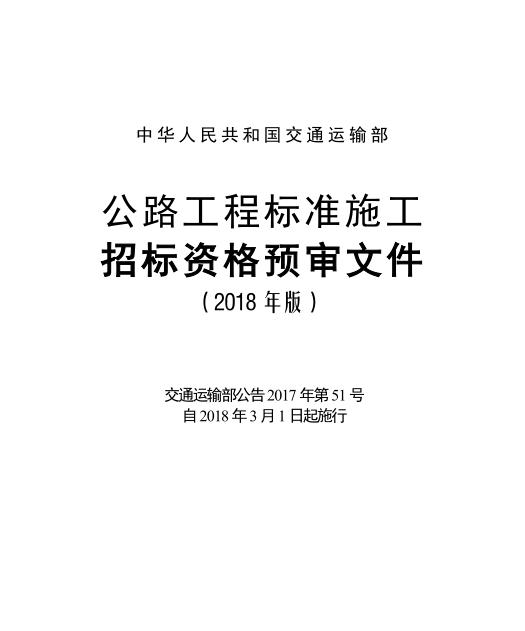 2018年版公路工程标准施工招标资格预审文件(20180227最终版)