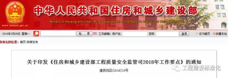 《住建部工程质量安全监管司2018年工作要点》印发