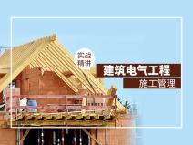 建筑电气工程施工管理