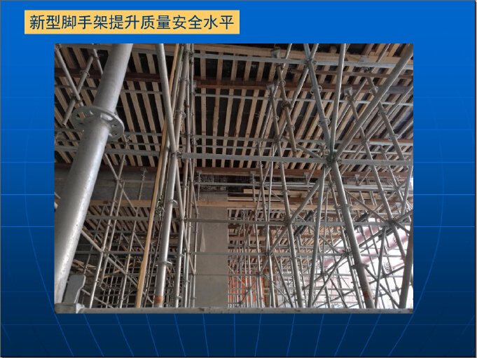 城市轨道交通工程主体结构施工质量问题及控制(案例分析)_7