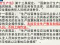 [中电]员工入场安全教育讲义(共65页)