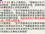 【中电】员工入场安全教育讲义(共65页)