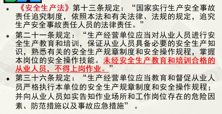 【中电】员工入场安全教育讲义(共65页)_1