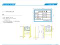 中建总公司施工现场安全防护标准化图册(新版,共108页,图文详细)