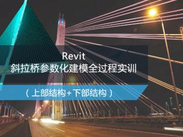 Revit斜拉桥参数化建模全过程实训(revit桥梁建模视频/桥梁BIM建模)