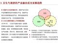 全套遂宁新区文化旅游产业发展大纲