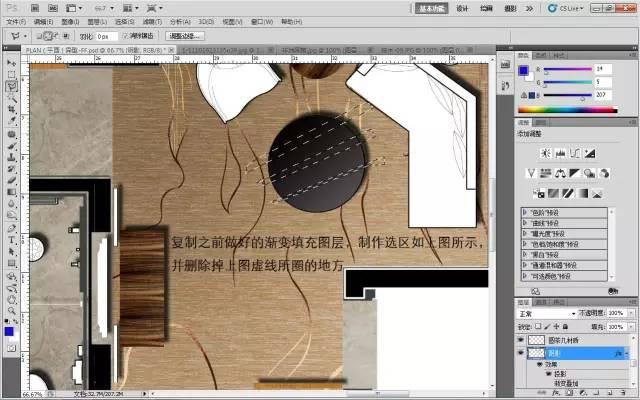 室内设计必学技能:彩色平面图PS教程_34