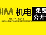 【免费公开课】BIM机电与传统机电大PK
