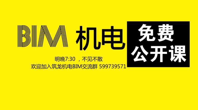 [免费公开课]BIM机电与传统机电大PK