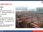 模板工程施工质量及做法参照标准