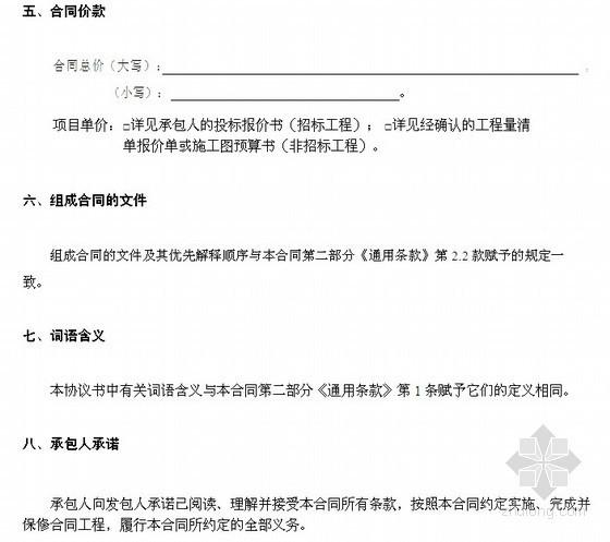 [广东]2009版建设工程标准施工合同范本(四套)