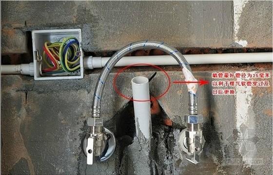 水电改造施工技术窍门指导(现场图文解析)