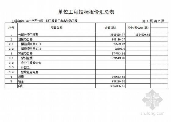 [山东]中学教工宿舍装饰工程量清单报价(2012)