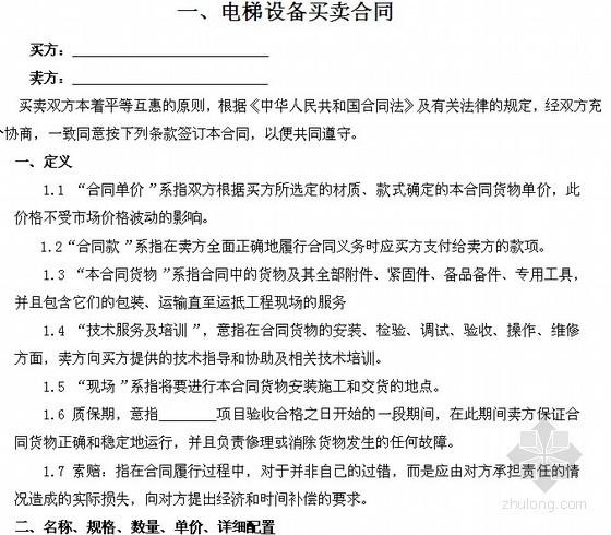 [济南]2012年10月商业项目电梯招标文件(41页)