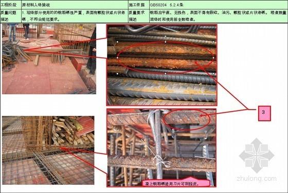 钢筋工程施工常见质量问题图文解析(附图丰富)