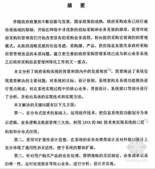 [硕士]奎文区政府采购管理系统的设计与实现[2009]