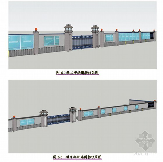 西安地铁某标段土建工程施工组织设计(2011年 岛式站台)
