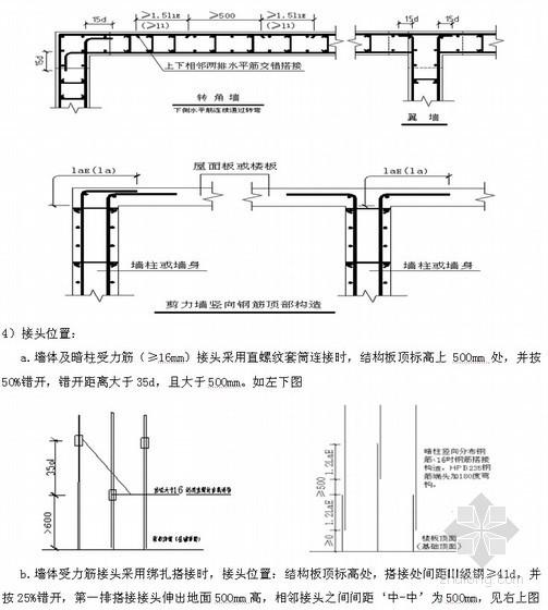 [北京]学校工程钢筋绑扎施工技术交底