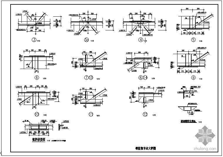 某钢桁架大样节点构造详图