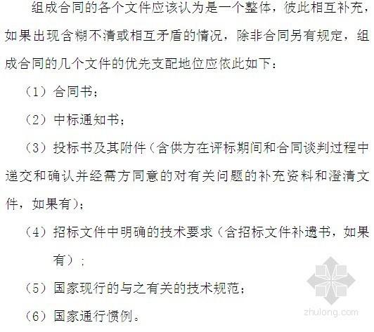 [青海]铁路预制箱梁模板招标文件(34页)
