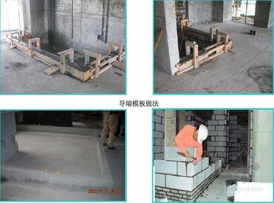 建筑工程施工砌筑工程施工作业指导书(附图较多)