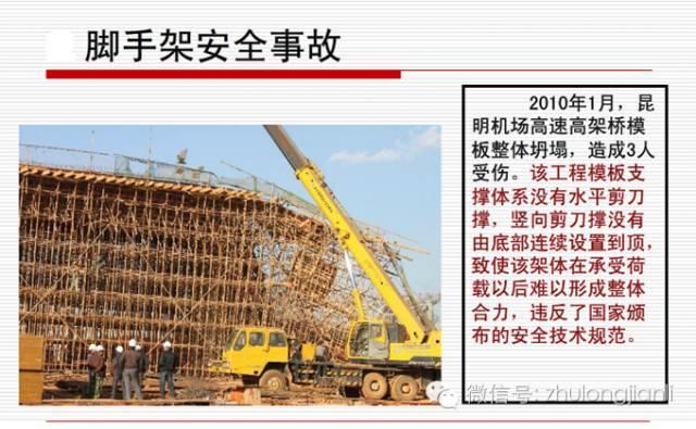 南宁3死4伤坍塌事故原因公布:模板支架拉结点缺失、与外架相连!_26