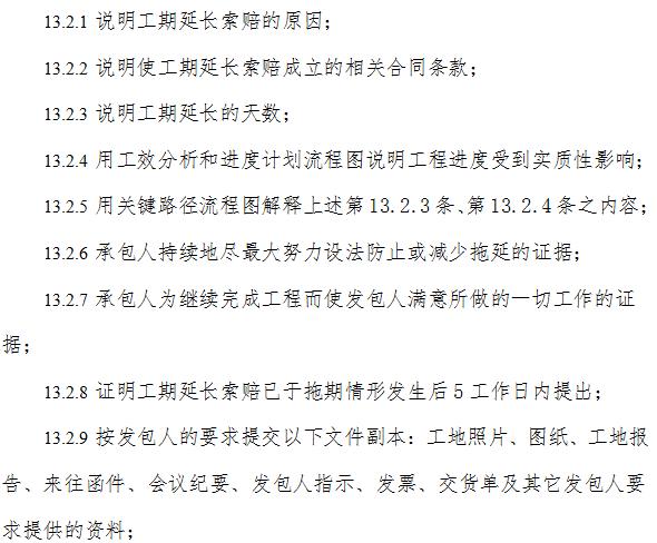 成都传化联运集配中心工程总承包合同(共79页)_2