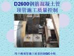 顶管施工QC质量控制(共28页)