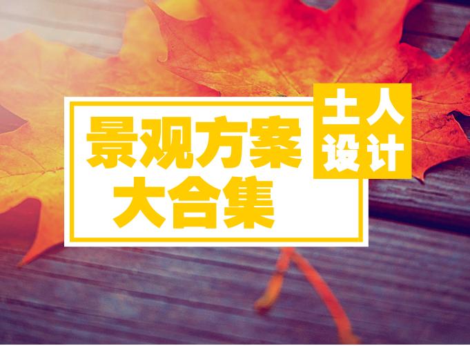 【60套】土人设计方案大合集_1