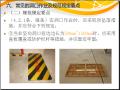 建筑施工高处作业安全技术规范(105页)