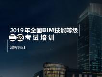 全国BIM等级二级考试培训-sbf123胜博发娱乐专业