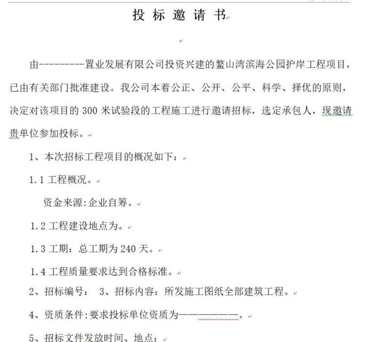 鳌山湾滨海公园护岸工程施工组织设计方案(82页)
