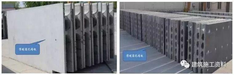 详解装配式建筑施工流程(图文并茂)_16