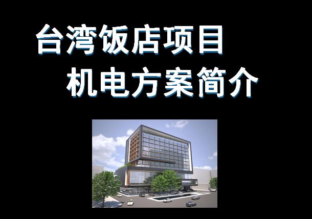 北京王府井饭店机电设计方案