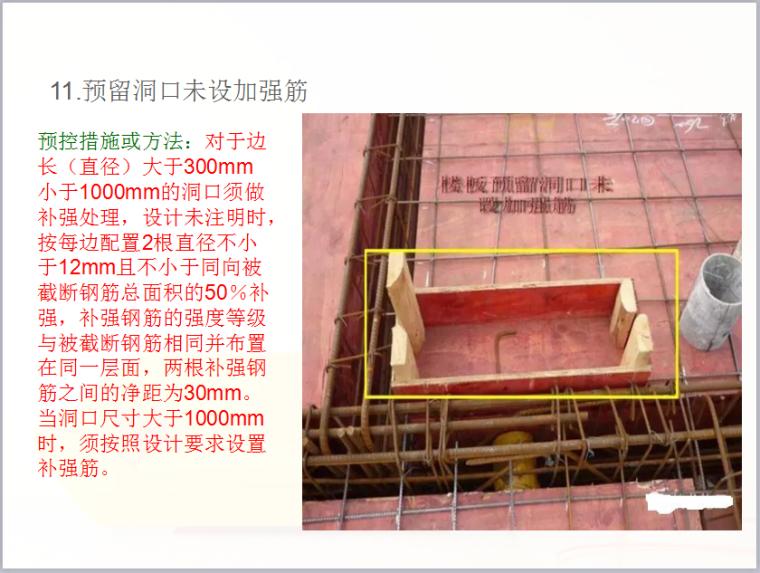 钢筋工程常见质量通病及防治措施-预留洞口未设加强筋