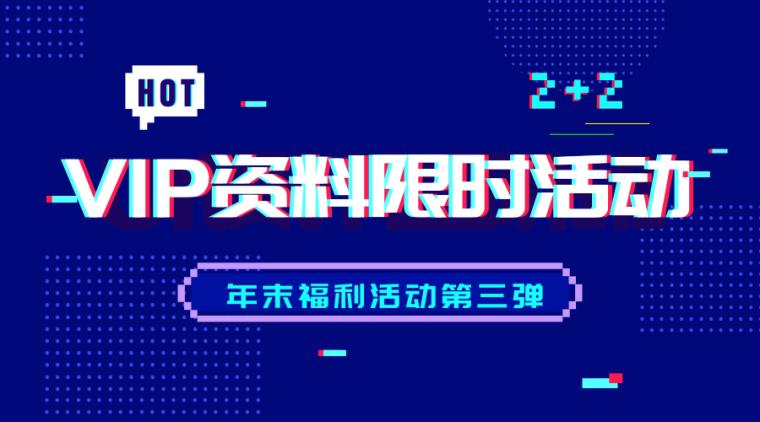 [已结束]年底福利VIP资料限时七天下载-第三弹