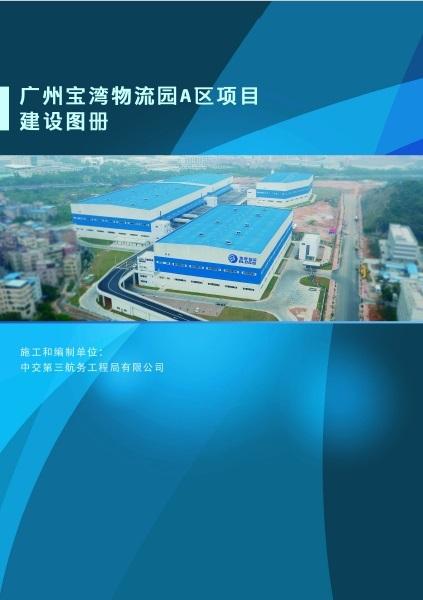 中交三航广州宝湾物流园A区项目建设图册