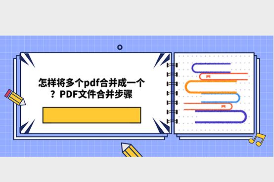 将多个pdf合并成一个:PDF文件合并步骤