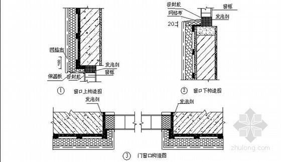 [北京]剪力墙结构住宅楼外墙保温工程专项施工方案