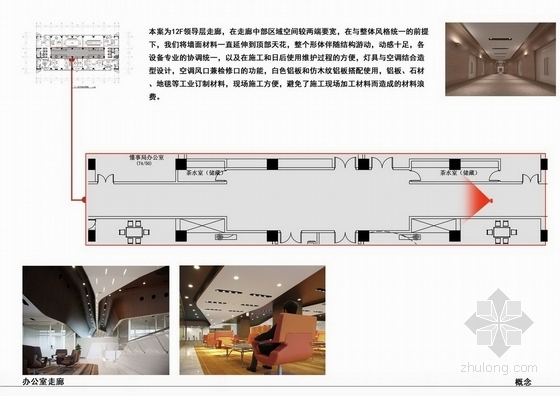 [杭州]国内知名汽车品牌办公大厦室内装修设计方案(含高清效果图)