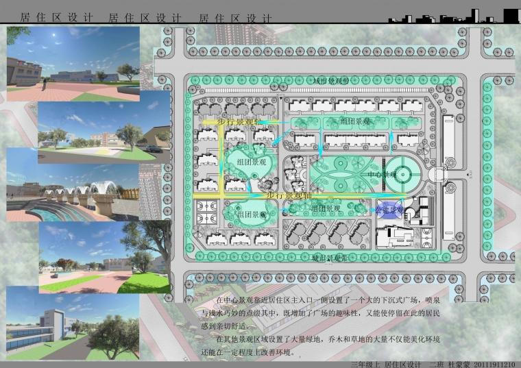 居住区设计_3